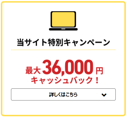 超おトクなキャンペーン③