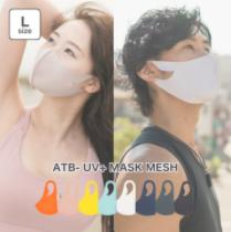 【Lサイズ】ATB-UV+ MASK MESH(洗濯可能な抗菌UVカットマスク)