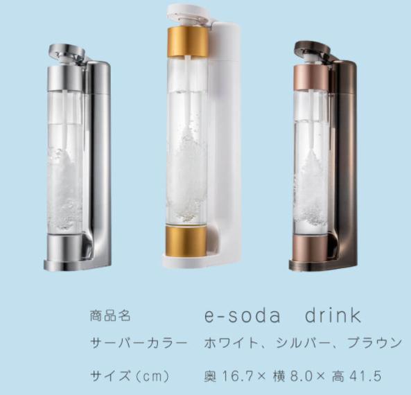 e-soda製品
