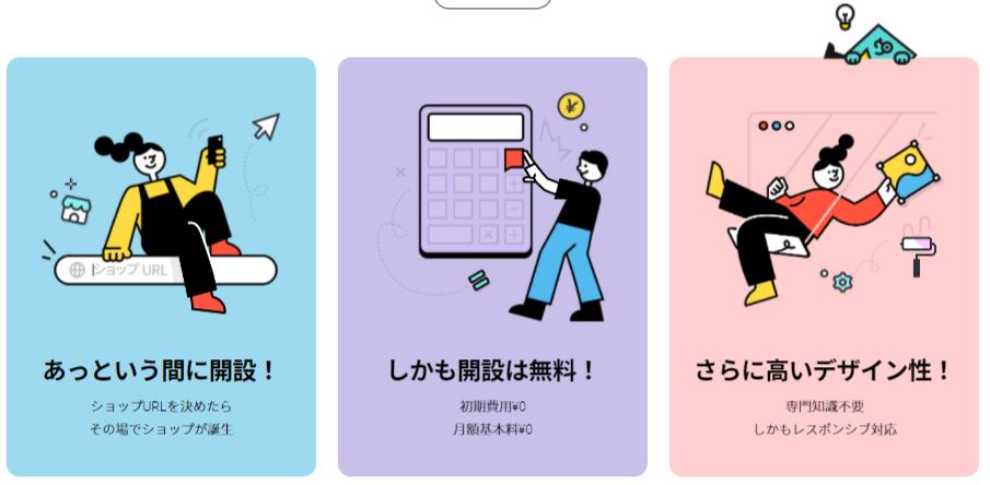shop by(ショップバイ)②