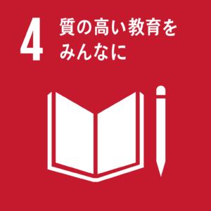SDGs4