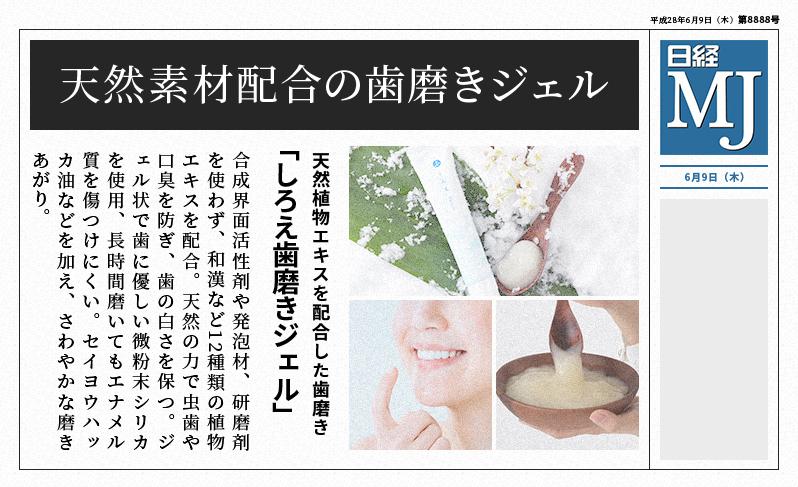 shiroe(しろえ)薬用ホワイトニング歯磨き粉_日経MJ