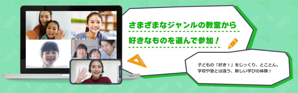 ラフ&ピース マザー、オンライン教室で楽しく学ぶ