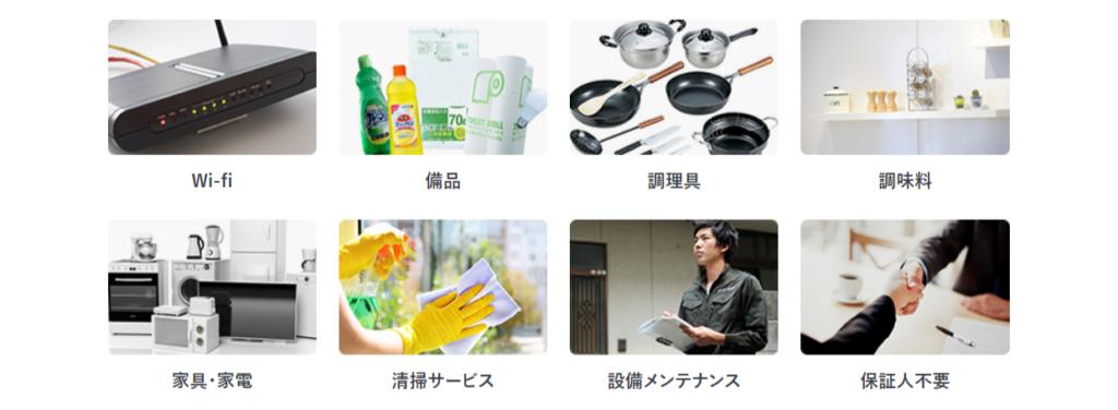【シェアドアパートメント】東京都内で家賃が安い:Wi-fi、備品、調理具、調味料、家具・家電、清掃サービス、設備メンテナンス、保証人不要
