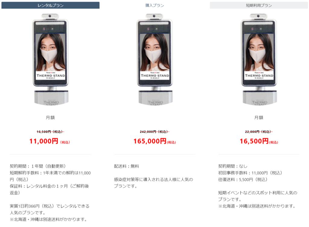 【公式】サーモスタンド|1日500円からの非接触型温度計・サーマルカメラ料金プラン