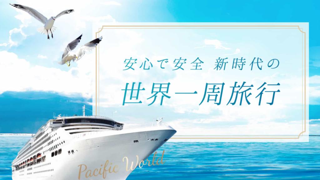 安心で安全な新時代のピースボートクルーズ