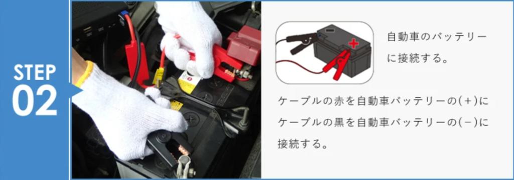 LUFT ジャンプスターター 13600mAh – LUFT(ルフト)公式オンラインストア使い方②