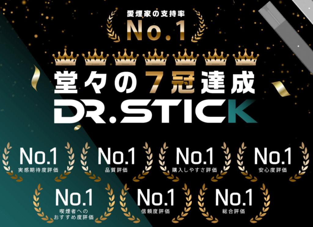 アーティスト清春が国内香料メーカーと共に満足できる吸い心地を追求した電子タバコ Dr.Stick(ドクタースティック)公式サイト