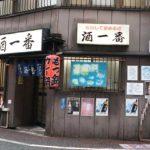 【福岡グルメ】『酒一番』というコスパ最強のお店(福岡 中洲)