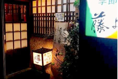 老舗『藤よし』の最高ランク焼き鳥(福岡 中洲)