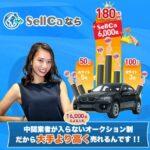 【車買取SellCa】査定は1回!最大6,000社の業者が値付けするから高額売却可能