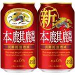 【新ジャンル飲料】キリンの『本麒麟』が爆売れする理由