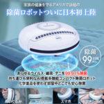 【めざましTV紹介】AI搭載全自動除菌ロボット!除菌は全自動の時代