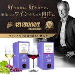 【BiBoViNo】仏ベスト・ソムリエ厳選ワインがウォーターサーバのように楽しめる!