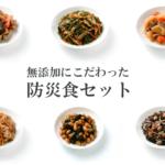 【エコワン】美味しさと安全安心にこだわった無添加の防災食