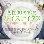 【結婚相談所】30代40代のハイステイタス専門で出会えるサイト『FUSION BRIDAL』