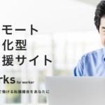 【転職】フルリモート求人特化型転職支援サイト『ReWorks』って知ってる?