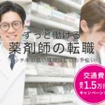 ずっと働ける薬剤師の仕事探しはマッチ率が高い『お仕事ラボ』で!
