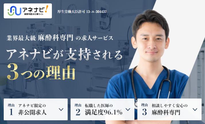 転職で収入アップ!麻酔科医専門のお仕事サイト『アネナビ!』が信頼できる