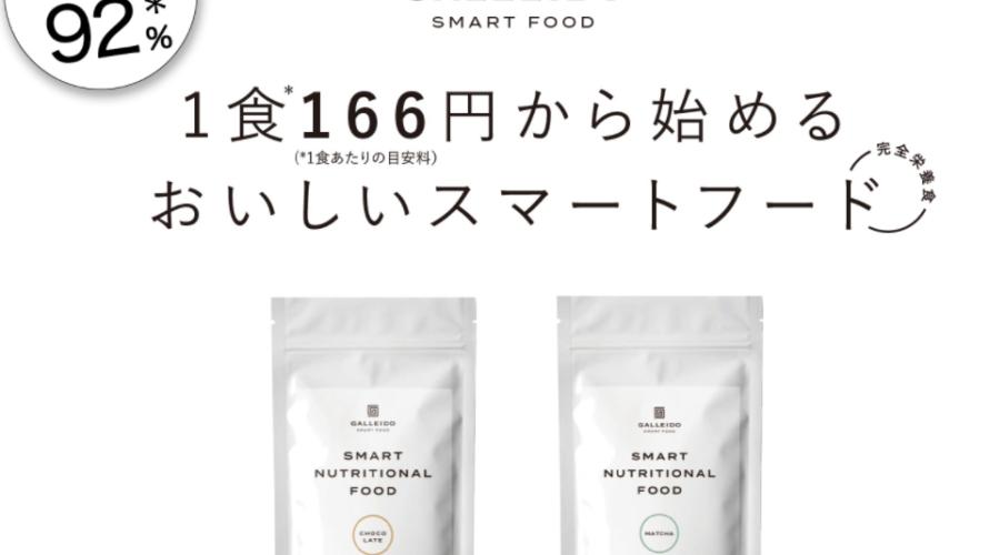 栄養をしっかり摂りたい人必見!スマート完全栄養食『GALLEIDO SMART FOOD』