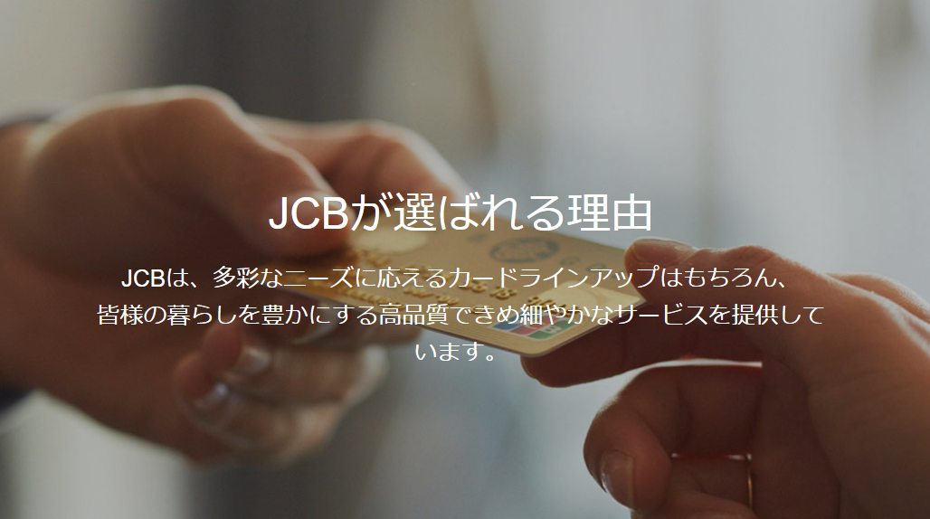 JCBが選ばれる理由|クレジットカードなら、JCBカード