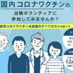 【治験ボランティア】国内のコロナワクチンを打って、お金がもらえる方法(高収入)