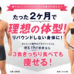 【短期間ダイエット】確実に痩せたい人だけ見てほしい(リバウンドしない)