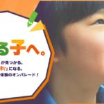 子どもの好きが見つかる!吉本興業とNTTの新しい学びのプラットフォーム『ラフ&ピース マザー』