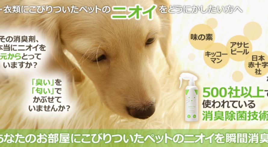 ペット消臭剤・除菌剤「カンファペット」