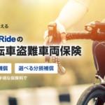 デリバリー配達員が必ず入っておいた方が良い自転車保険とは?