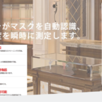 【感染対策】月額11,000円(税込)で非接触型体温計・サーマルカメラを設置できる!