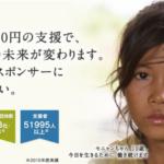 【チャイルドスポンサー】1日150円で子どもたちの未来が変えられます
