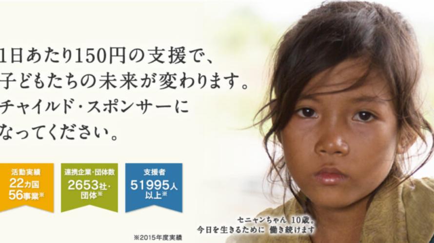 チャイルド・スポンサーシップ ワールド・ビジョン・ジャパン