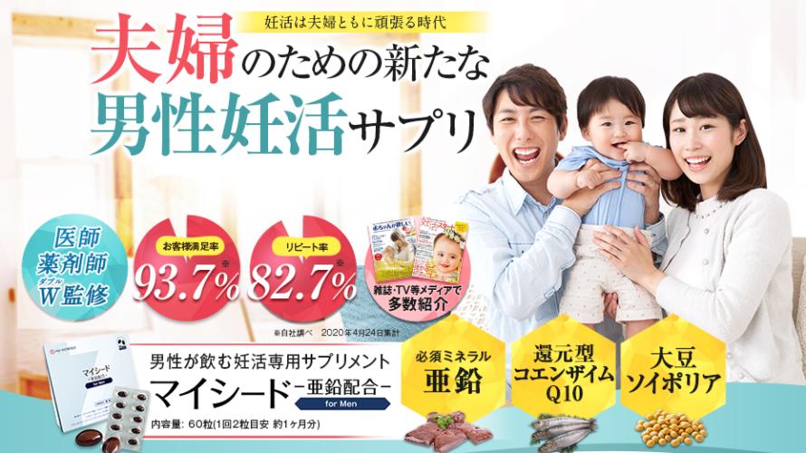 男性妊活用栄養サプリメント【マイシード-亜鉛配合-】