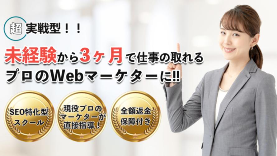 WEBMARKSマーケター養成スクール|【フリーランス講座】WebマーケティングスクールのWEBMARKS