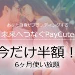 【公式】PayCute(ペイキュート)- 私をブランディングするマッチングアプリ