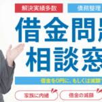 【債務整理】借金を0円に、もしくは減額できる借金問題の相談窓口を知ってる?