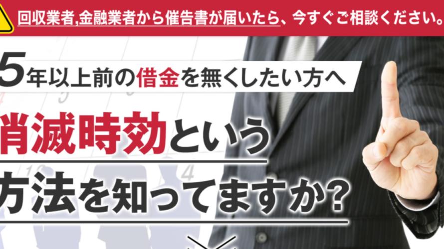 消滅時効手続で評判の事務所-パートナーズ大阪法務事務所-丁寧な対応が人気です